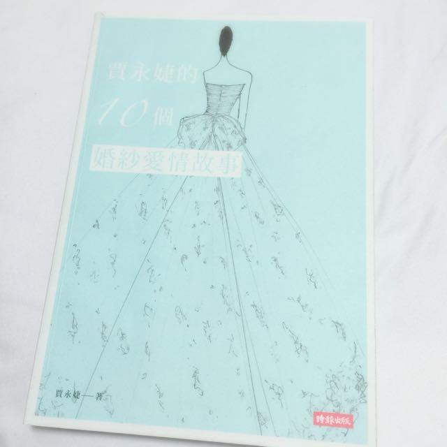 《特價》🉐賈永婕的10個婚紗愛情故事