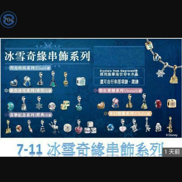 7-11冰雪奇緣串飾50個1箱