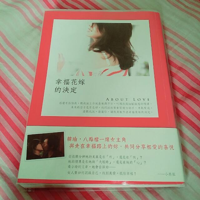 韓瑜🌹幸福花嫁的決定