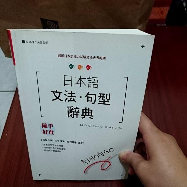 日本語文法句型辭典   隨手好查