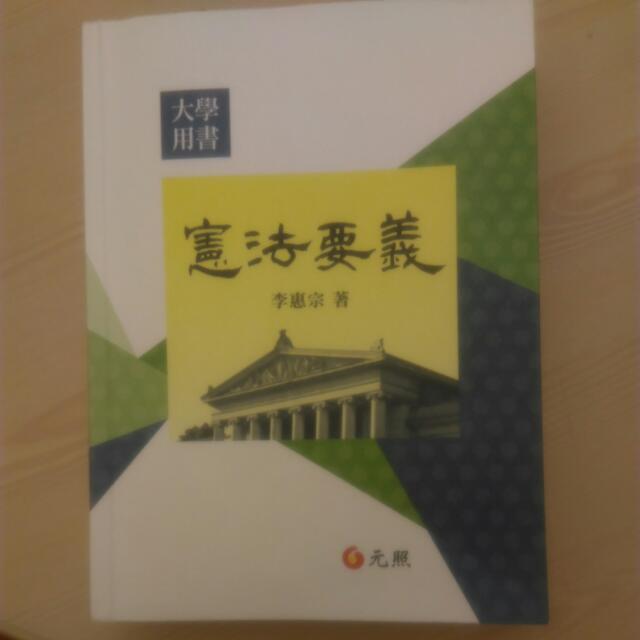 憲法要義 李惠宗 元照出版