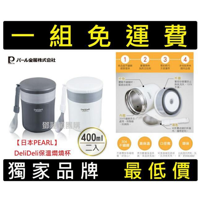 日本PEARL 400ml DeliDeli保溫燜燒杯(二入)-免運費