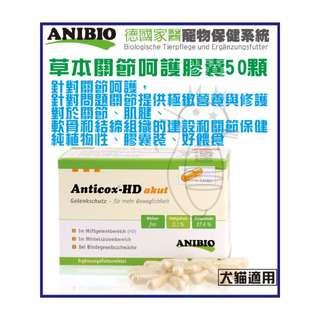 ANIBIO 德國家醫寵物保健系統 草本關節呵護膠囊 50顆 犬貓適用