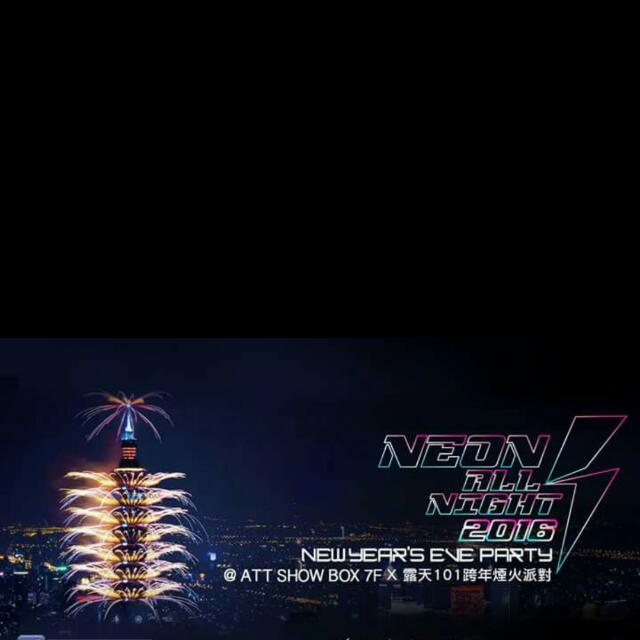 2016Neon All Night@Att Show Box&露天101煙火跨年派對