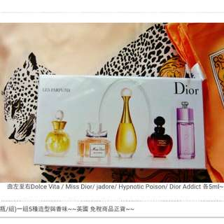 【Dior】 迪奧香水組 【5瓶\組】