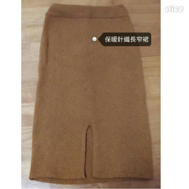 (待匯款)保暖針織長窄裙