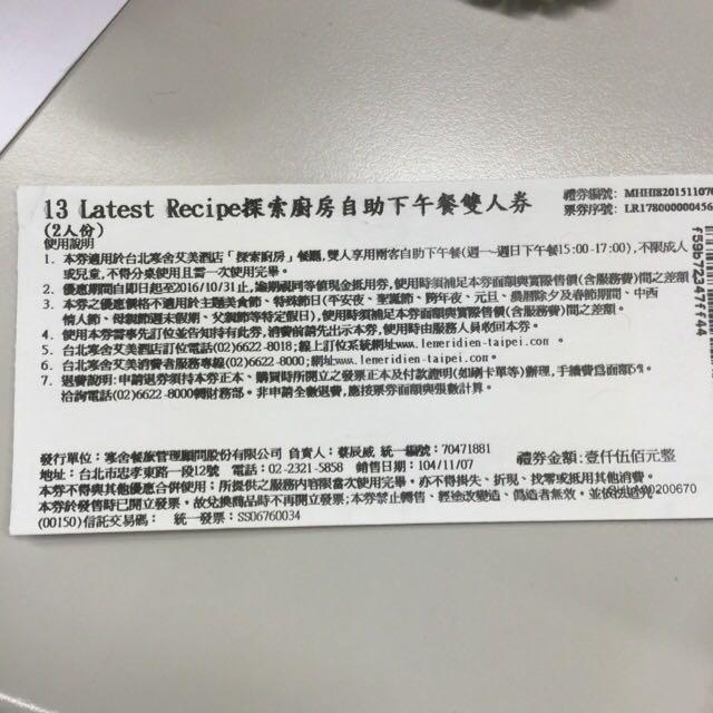 台北 艾美寒舍 探索廚房 雙人下午茶券(週一到週日都適用)