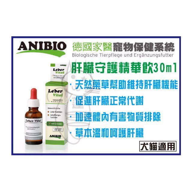 ANIBIO 德國家醫寵物保健系統 肝臟守護精華飲 30ml 犬貓適用