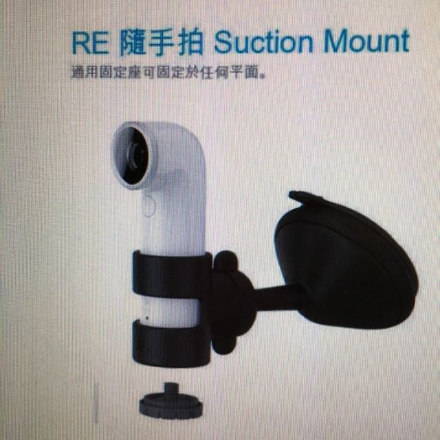 HTC re 專屬原廠 吸盤固定器 Suction Mount