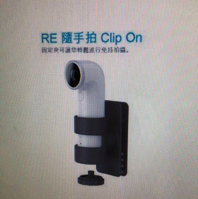 HTC re 原廠專屬 固定夾 clip-on