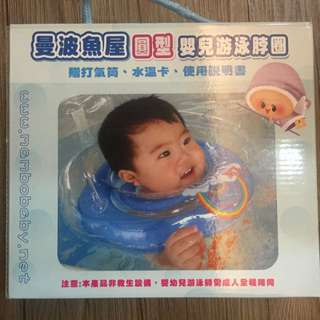 曼波魚屋 圓形 嬰兒游泳脖圈