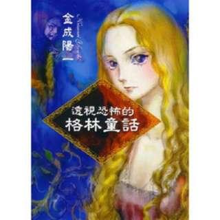《透視恐怖的格林童話》ISBN:9576774195│星光│金成陽一