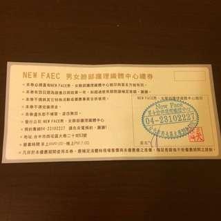 NEW FAEC男女臉部護理纖體禮卷