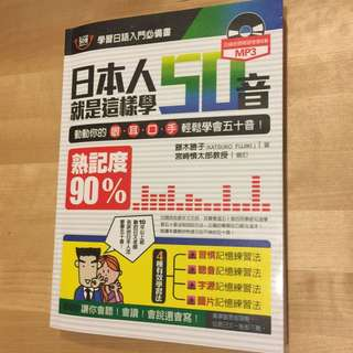 Japanese Characters Exercise Book With CD