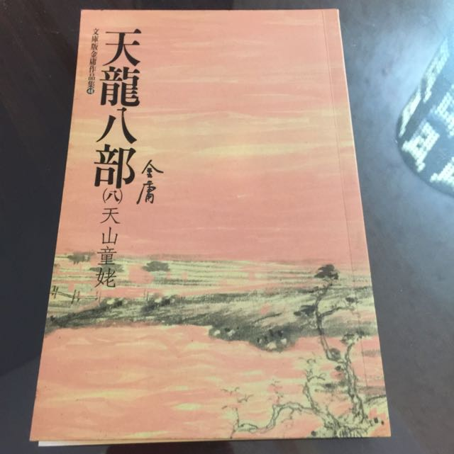 金庸 天龍八部(8)天山童姥