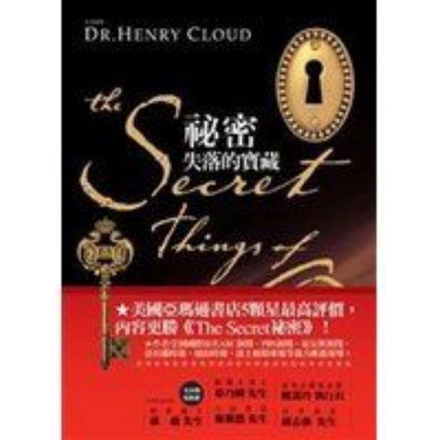 《祕密:失落的寶藏》ISBN:9866678539│漢宇│亨利克勞德│只看一次