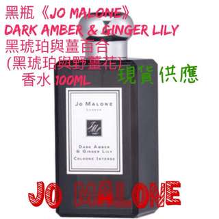 全新現貨供應1瓶。黑瓶《JO MALONE》DARK AMBER & GINGER LILY 黑琥珀與薑百合(又名黑琥珀與野薑花)香水 100ml