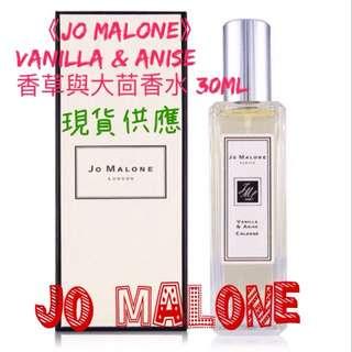 全新現貨供應1瓶。《JO MALONE》Vanilla & Anise 香草與大茴香水 30ml