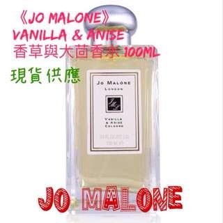 全新現貨供應1瓶。《JO MALONE》Vanilla & Anise 香草與大茴香水 100ml
