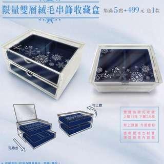 711 冰雪奇緣絨毛收藏盒