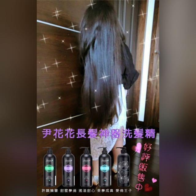 現貨-尹花花頭髮長超快洗髮精