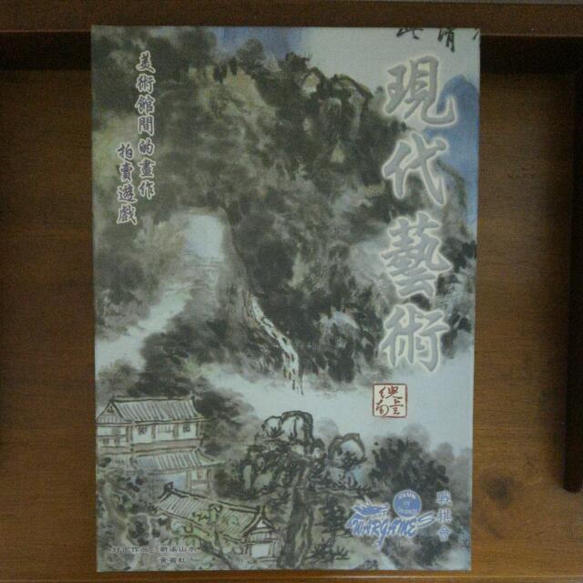 正版二手桌遊 現代藝術中國版