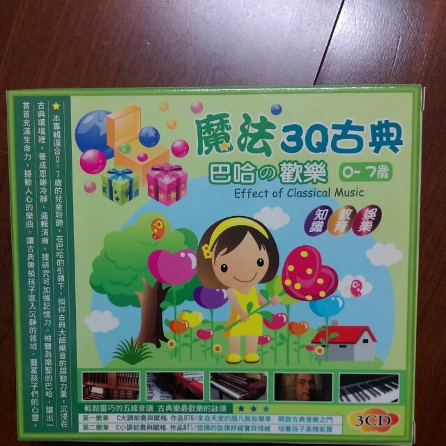 兒童古典音樂3CD