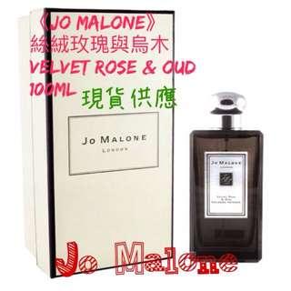 全新現貨供應1瓶。黑瓶 《Jo Malone》絲絨玫瑰與烏木 Velvet Rose & Oud 100ml