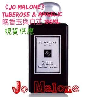 全新現貨供應1瓶。黑瓶 《Jo Malone》TUBEROSE & ANGELIC 晚香玉與白芷 100ml