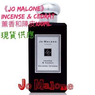 全新現貨供應1瓶。黑瓶 《Jo malone》Incense & Cedrat 薰香和陳皮淡香精 100ml