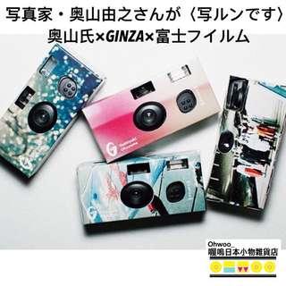 [12月日本代購] 奥山氏×GINZA限定拋棄式相機  有四款