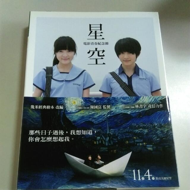 星空 電影青春紀念冊