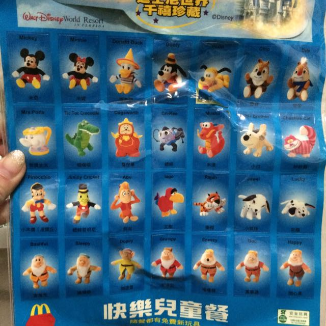 千禧年珍藏 麥當勞與迪士尼聯名玩偶