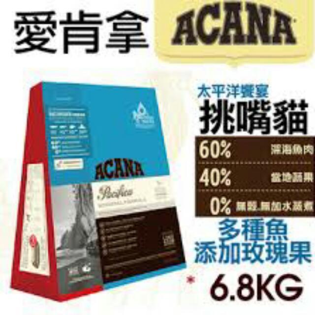 ACANA愛肯拿-太平洋饗宴挑嘴貓無穀配方(多種魚玫瑰果)1.2kg只要650元超取免運中