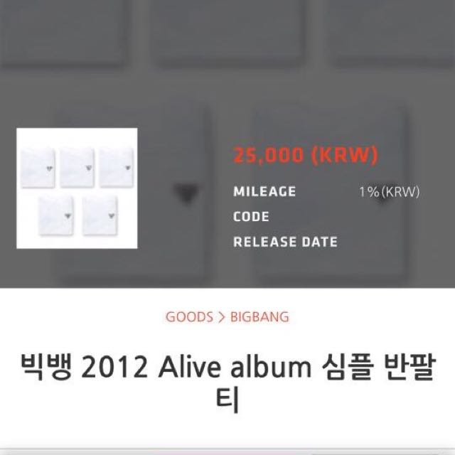 Bigbang 2012 Alive album 白色短T