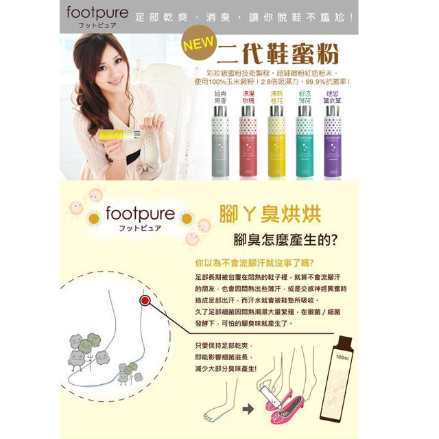 FootPure 二代鞋蜜粉45g+10g