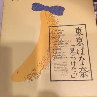 Tokyo Banana Box of 8