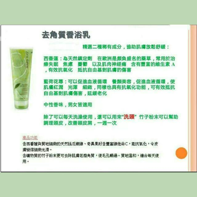 免費贈送試用小瓶✨ 蓮香竹語去角質香浴乳✨