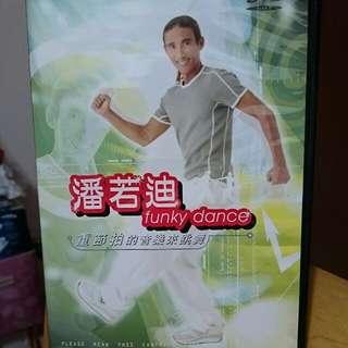 潘若迪 重節拍的音樂來跳舞B