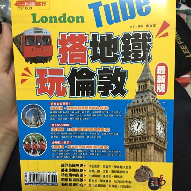 (全新·含運)搭電地鐵遊倫敦🇬🇧2015.04最新版