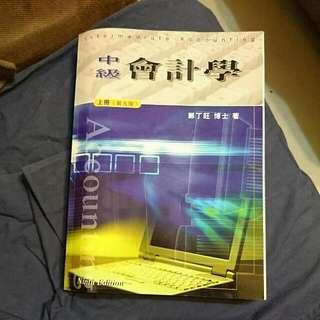 中級會計學 上冊(第九版)