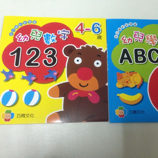 幼兒學前智慧書