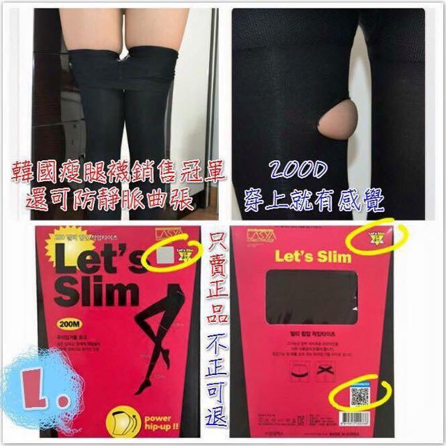 最夯的韓國瘦腿襪
