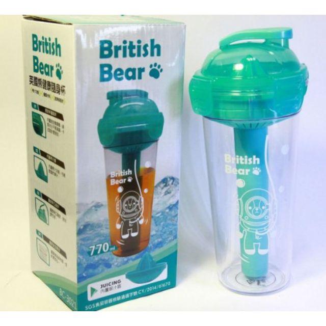 英國熊 健康隨身杯