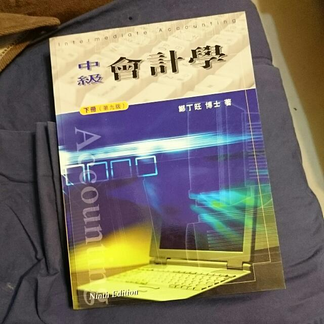 中級會計學 下冊 (第九版)