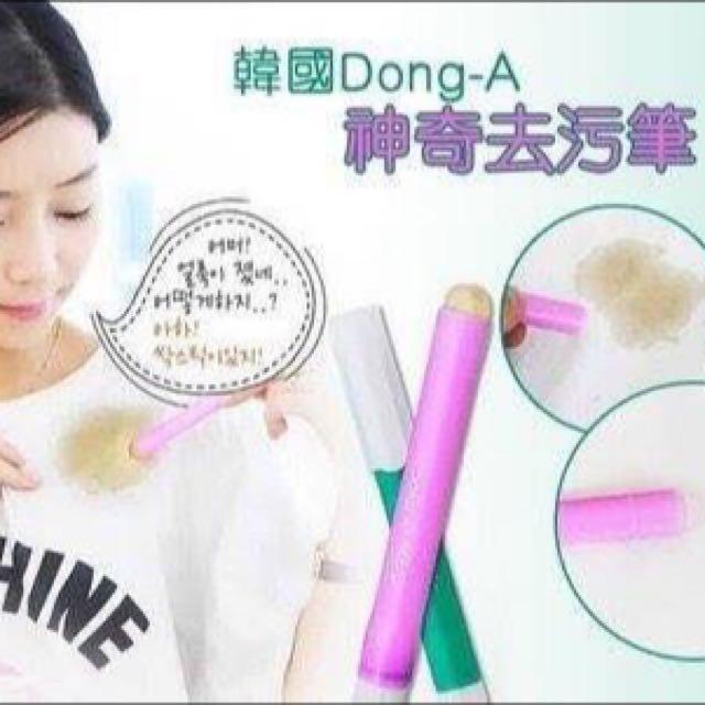 韓國DONG-A 神奇去漬筆