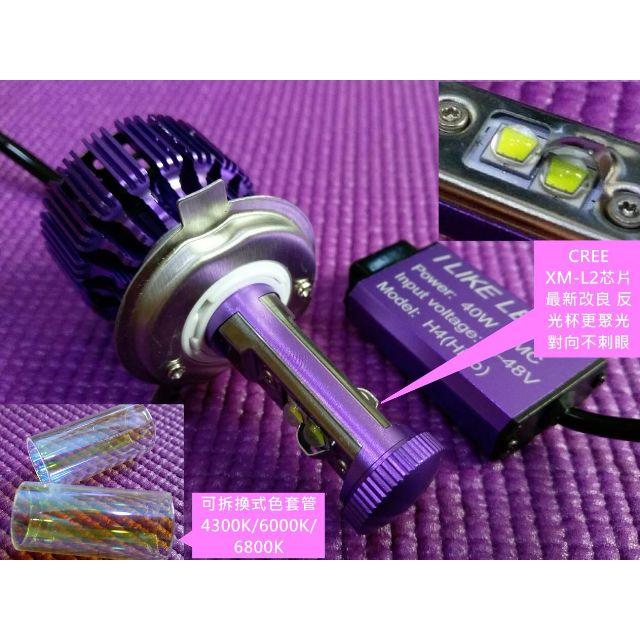 最新款H4 led大燈40W 雙面發光 黃光/白光兩用CERR XM-L2 4000lm