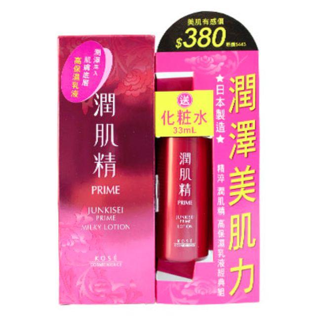 KOSE 高絲 精淬潤肌精 高保濕乳液經典組(乳液150ml+化妝水33ml)