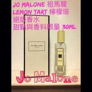 全新現貨供應1瓶。下殺 Jo Malone 祖馬龍 Lemon Tart 檸檬塔 絕版香水 甜點與香料限量 30ml