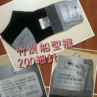 竹炭 船型襪
